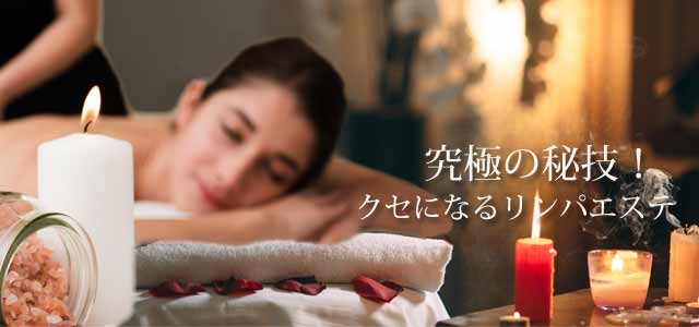 尾久マッサージ&メンズエステ「回楽苑」スマホ用メイン